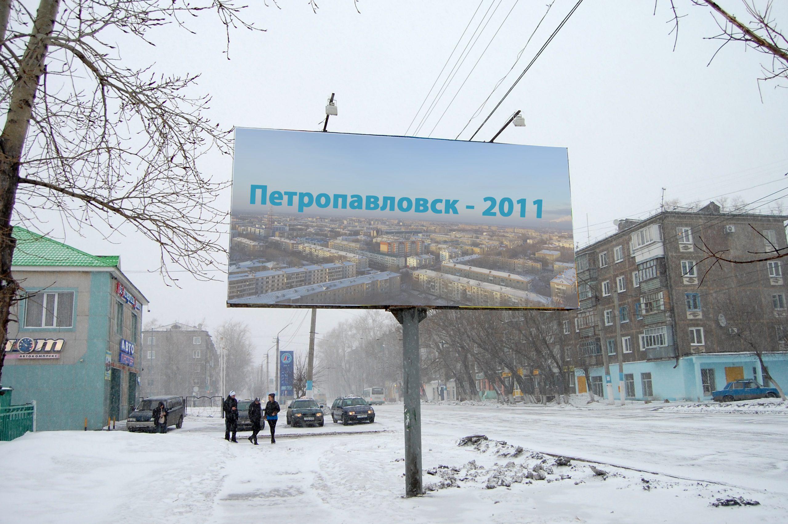 Десятилетний репортаж: каким был Петропавловск в 2011 году