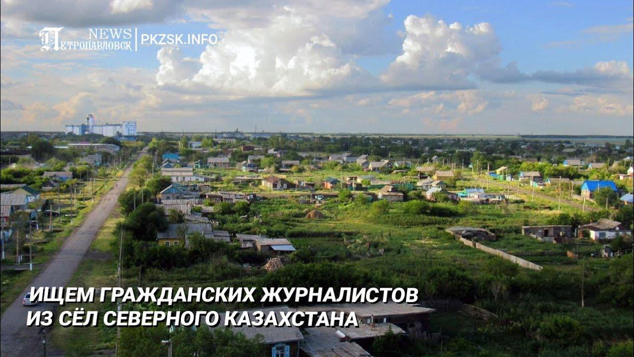 Редакция объявляет набор гражданских журналистов из сёл Северного Казахстана