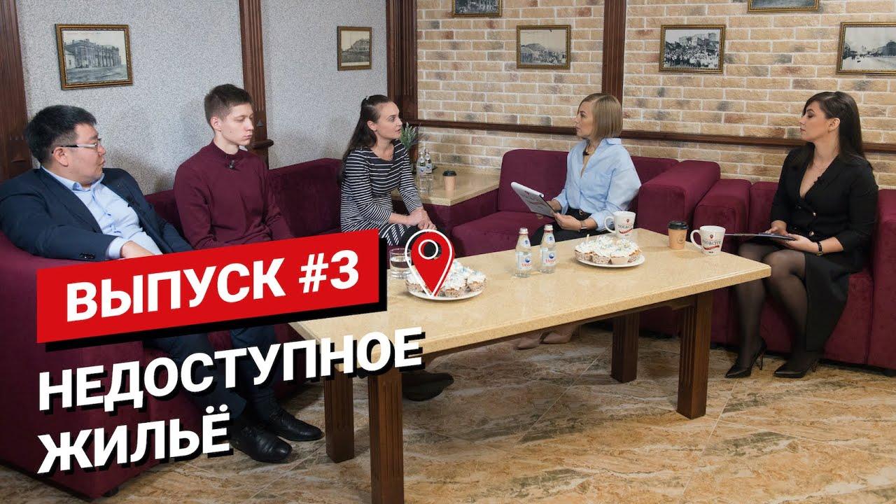 Как купить квартиру в Петропавловске. Ток-шоу You&city выпуск #3 НЕдоступное жилье.