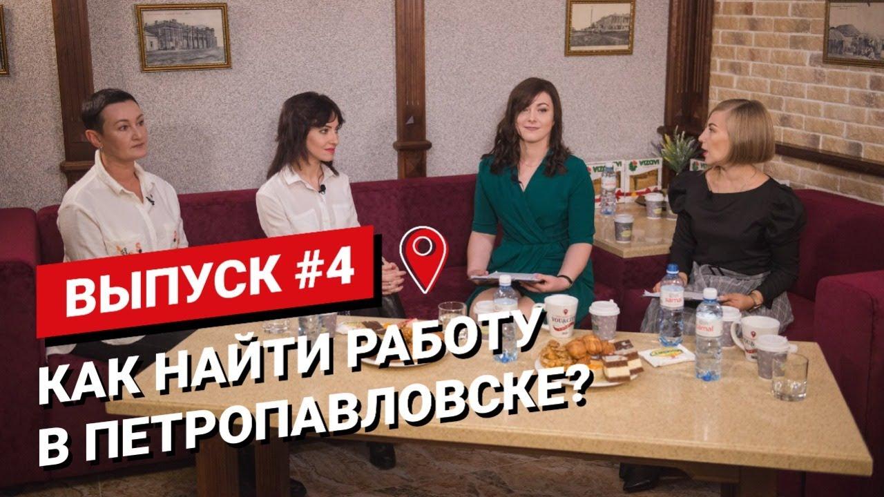 Как найти работу в Петропавловске? Ток-шоу You&city. Выпуск #4