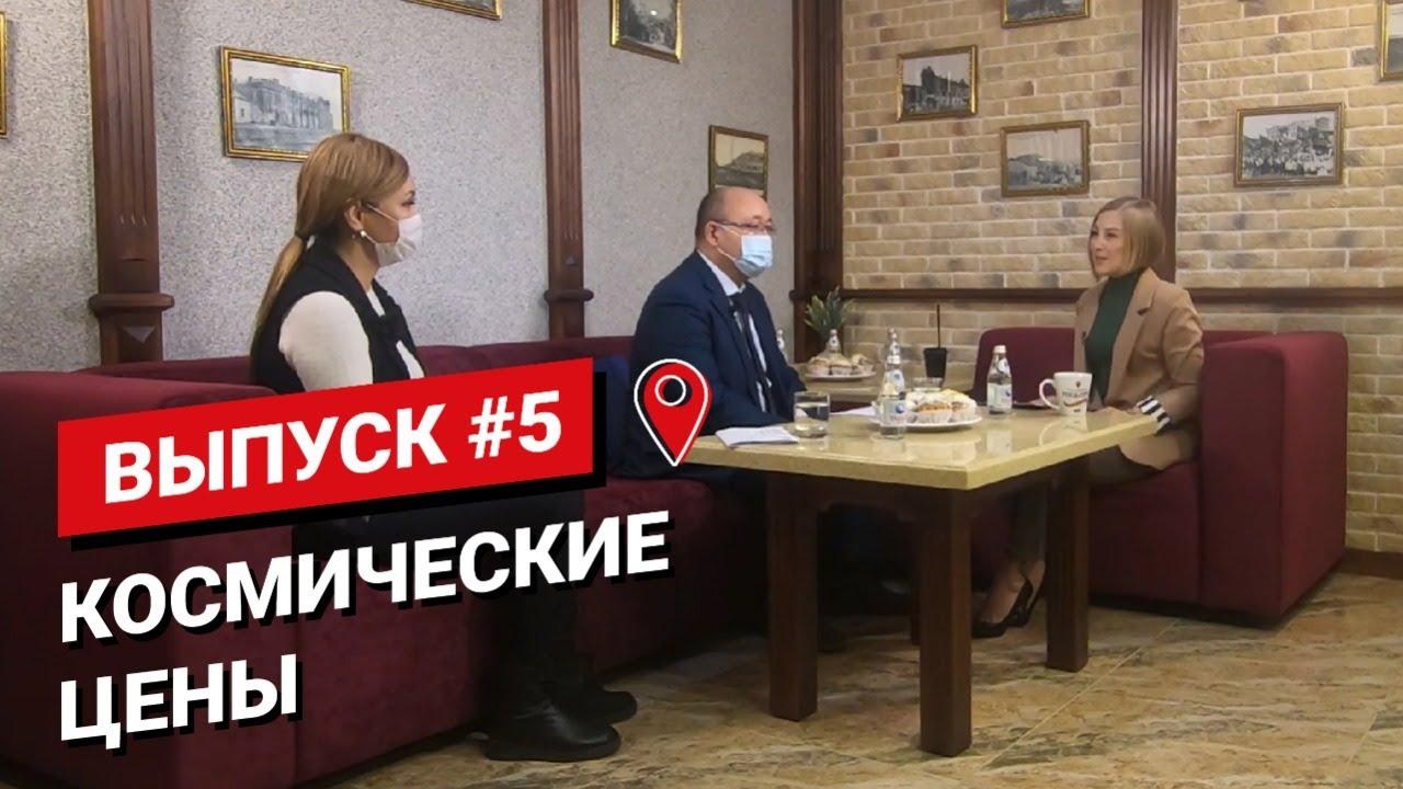 Космические цены в Петропавловске. Ток-шоу You&City. Выпуск #5.