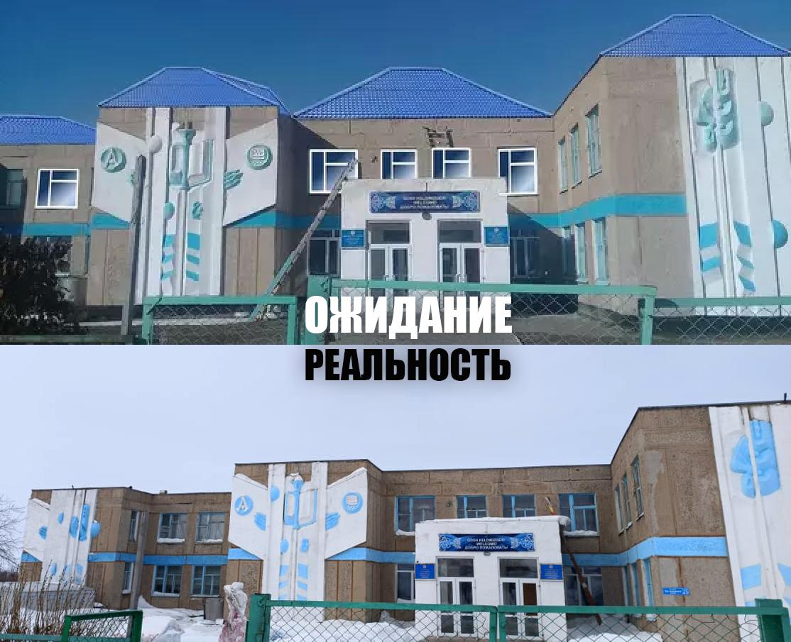 «Нарисованный ремонт» школы на севере Казахстана оказался мечтой