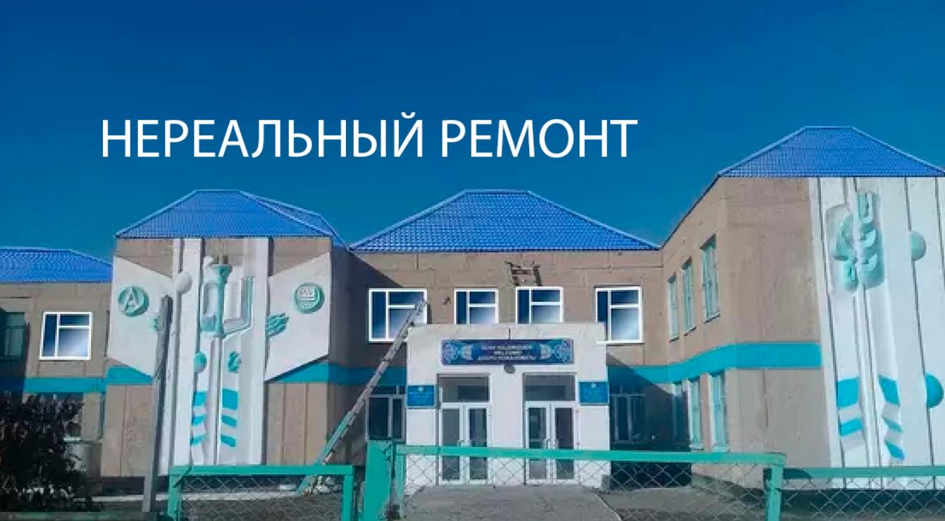 На севере Казахстана сельскую школу «отремонтировали» в фотошопе