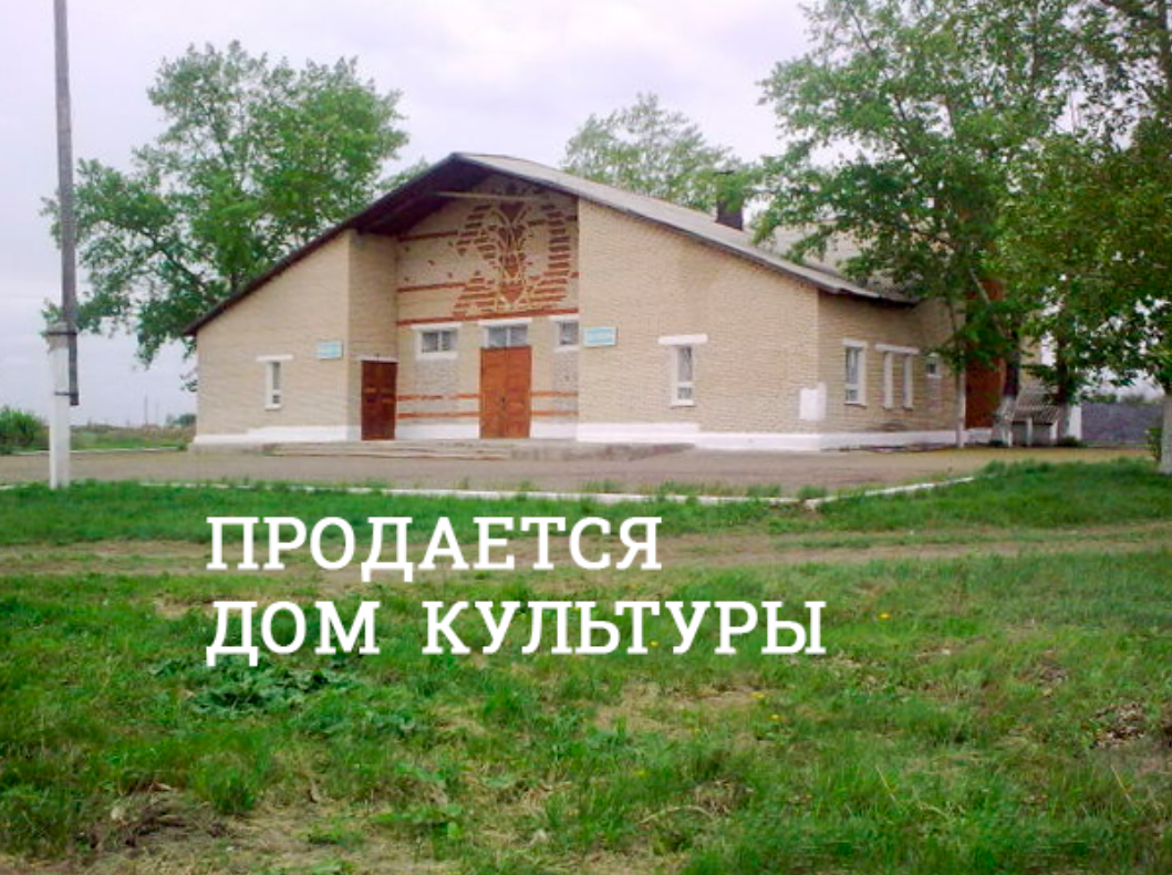 В селе Ефимовка на севере Казахстана дом культуры продадут с молотка