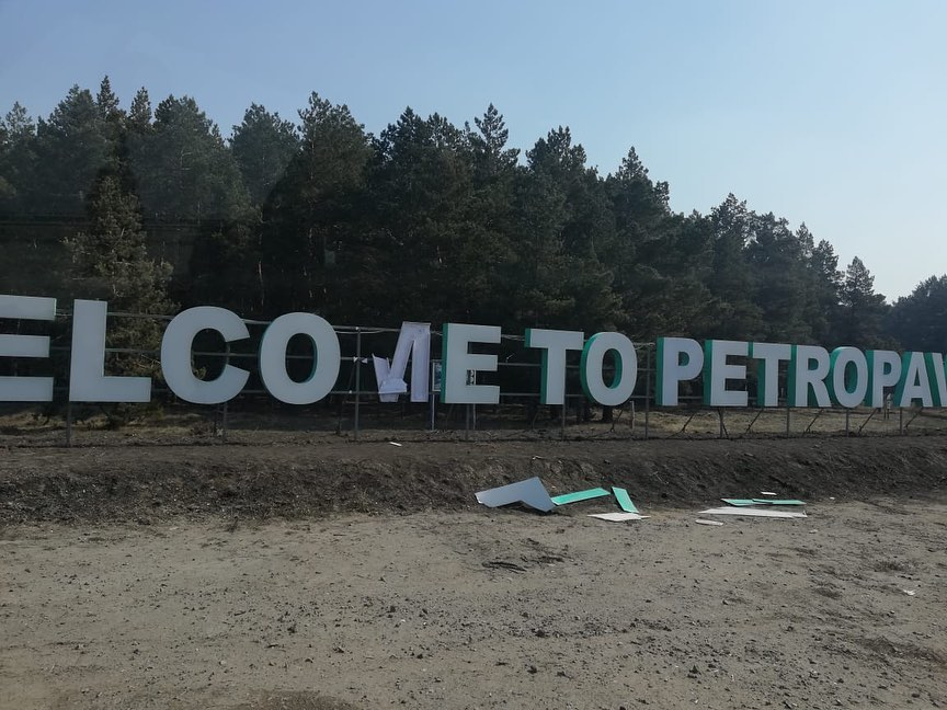Вандалы поломали надпись «Welcome to Petropavlovsk»