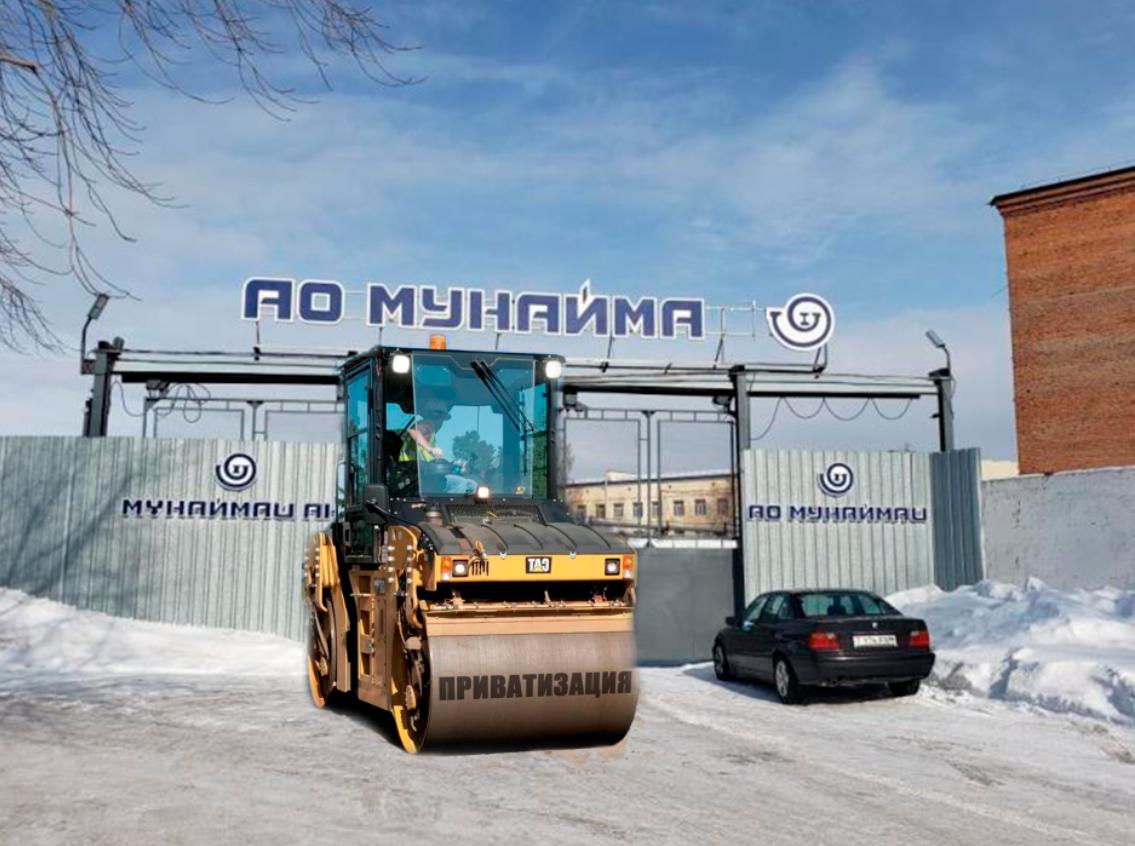 Завод «Мунаймаш» выставили на аукцион в Петропавловске