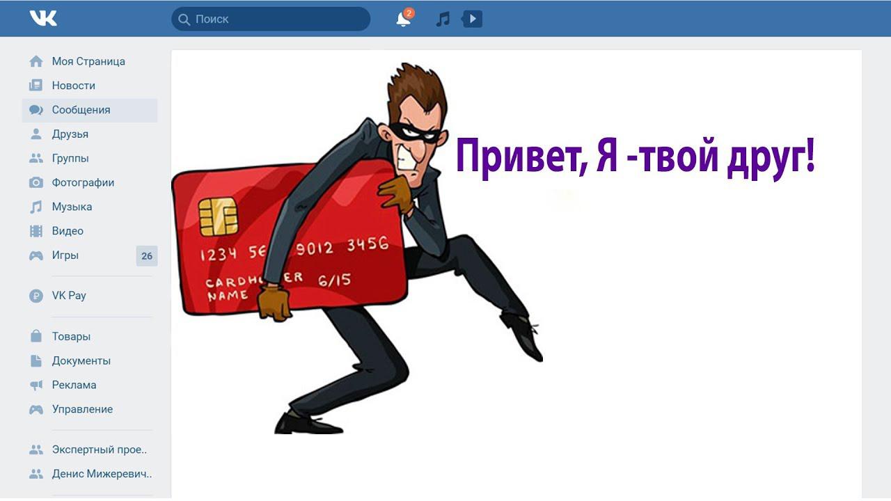 Житель Петропавловска в интернете попросил деньги от имени коллеги