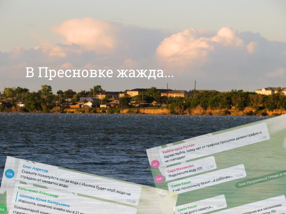 Нет воды! Жители райцентра Северо-Казахстанской области доведены до отчаяния