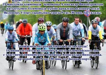 В Петропавловске пройдет велопробег с участием Винокурова