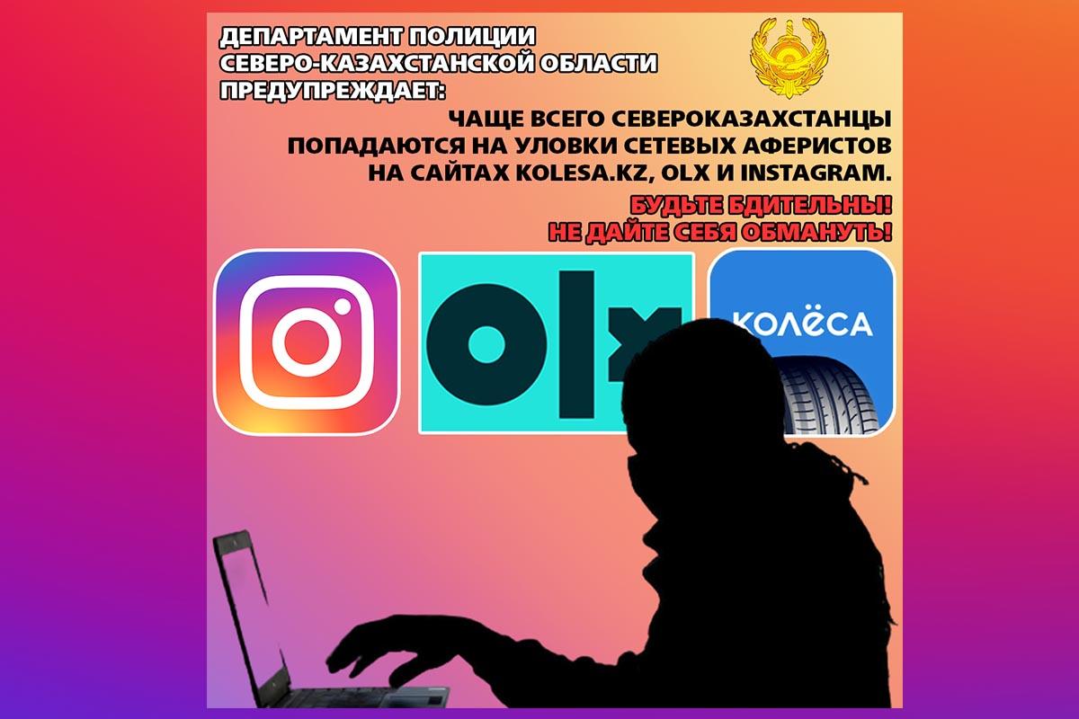 Жительница Петропавловска лишилась денег после сообщения от подруги