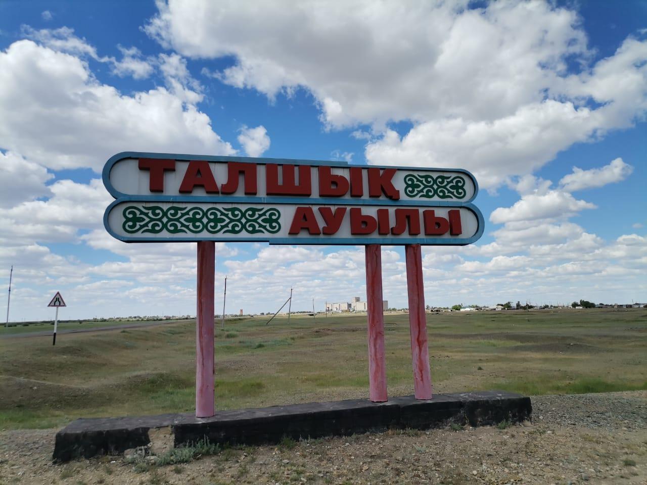 Талшик. Чем живет самый маленький райцентр на севере Казахстана