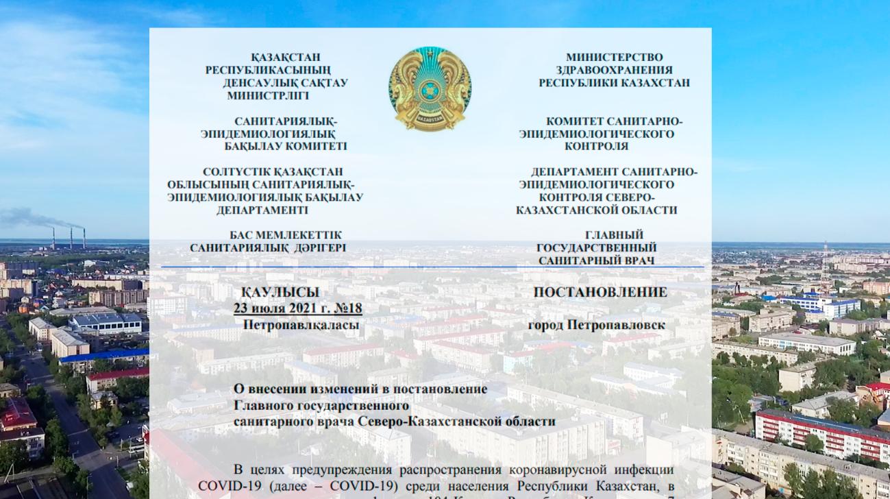 Новое постановление главного санврача Северо-Казахстанской области Асета Жуматаева