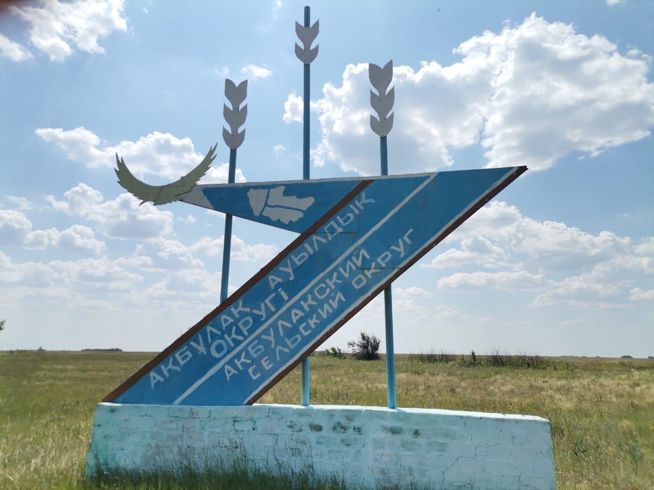 Акбулак: как в вымирающем селе на севере Казахстана пытаются восстановить инфраструктуру
