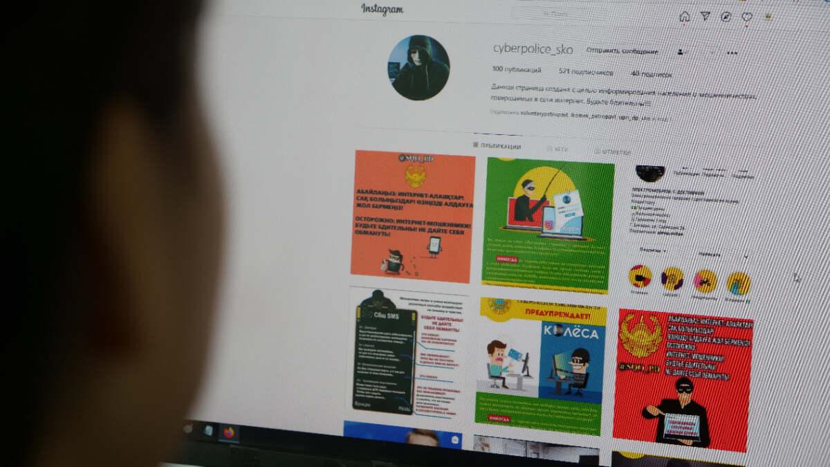 В полиции Северо-Казахстанской области рассказали о том, как будут бороться с интернет-мошенниками