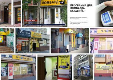 Ломбарды в Казахстане стали убыточными