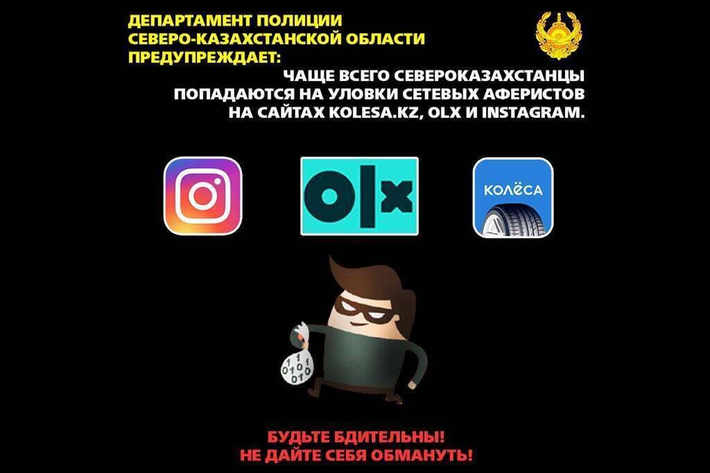 Жителей Северо-Казахстанской области ежедневно обманывают на сайте OLX